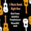 最近注目の洋楽グループ5選